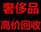 重庆高价奢侈品回收,抵押名表,名包钻石项链回收