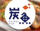 炭鱼烤鱼加盟费用/项目优势/加盟详情