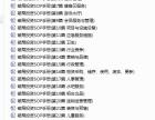 福建哪家SOP手册编写及推广公司资深_有经验的SOP