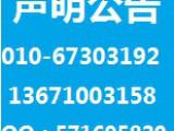 中国煤炭报广告部电话 遗失声明登报