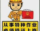 上海安监局电工 焊工 有限空间 高处作业培训考试通过率高