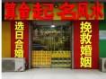 郑州算命起名风水大师,偏方治疗各种邪病,疑难杂症,不孕不育症