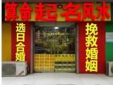 郑州算命大师,起名改名,阴阳宅看风水,治疗各种邪病