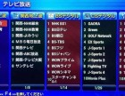 家用日本网络卫星电视安装缴费,bs,cs地上波