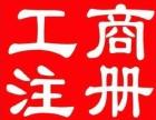 青岛市市南区记账报税-诺一财税财务
