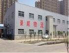 南京物流公司南京货运公司南京仓储物流服务公司南京冷链物流公司