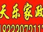 天乐专业月嫂、育儿嫂、育婴师、催乳师、保姆等服务