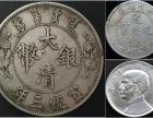 重慶長期回收郵票,錢幣,紙幣,一二三版幣,紀念鈔幣,銀元銀錠