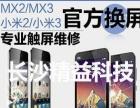 长沙小米售后服务 mi3 mi4 小米维修换屏电话