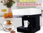 上海3D咖啡拉花打印机租赁自动上传照片打印半自咖啡机拉花租赁