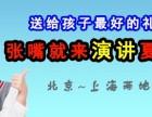 上海金山演讲力培训价格多少