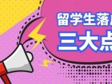 留学归国落户上海需提交材料-外文材料翻译中心-虹口区指定翻译