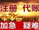 滨江区0元注册公司 专业记账报税 变更注销 免费