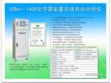 COD 氨氮 在线自动分析仪