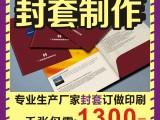 厂家定做 彩色封套制作 企业封套印刷 产品画册 卡纸印刷设计