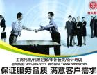 江门鹤山外资企业财税顾问代理记账财税顾问对外资企业的好处