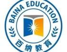 惠州百纳教育平面设计培训课程设置