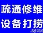 金戒指掉洗脸盆 洗手池下水道南京专业打捞