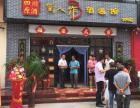 蜀人作酒道馆实体店招商,投资小,收益快,固态发酵,品质有保障