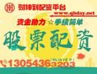 柳州-股票配资-手续简单 入金快捷-财神到配资公司