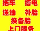 上海充气,电话,换备胎,补胎,搭电,快修