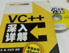 VC++深入详解(修订版)(含DVD光盘1张) 孙鑫 计算机开发