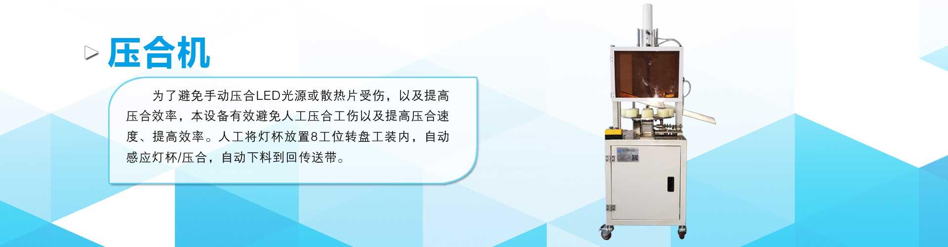 黑龙江压合机 厦门高品质压合机批售