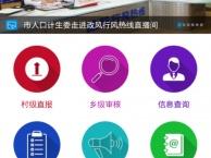 合肥app开发app开发报价合肥app制作手机app开发价格