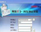 用友通T3标准版10.8plus2最新版 代理记账会计财务软件