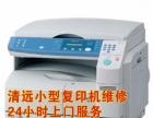清远复印机维修、中高低速复印机专业维修,上门服务