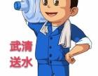 武清区杨村水站订水优惠多多