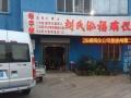 刘氏家族干殡葬公司一条龙服务