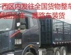 专业货运物流 专业崇左调度全国回程车,全国整车运输
