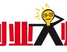 义乌创业大师提供一站式税务代理