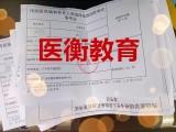河南省商丘市中西医结合助理医师考试培训代报名开始