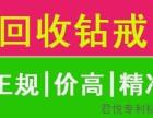 忻州定襄原平代县(东六西八县)回收黄金钻戒多少钱一克
