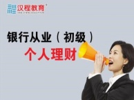 沧州从业资格辅导银行人的六大梦想,委屈到不要不要!