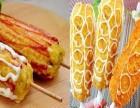 哪里可以加盟脆皮玉米?脆皮玉米利益好吗?