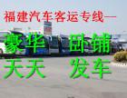 客车)漳州到济南直达汽车(发车时间表)几小时到+票价多少?