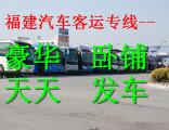 客车)漳浦到叶县直达汽车(发车时间表)几小时到+票价多少?