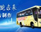 南京专业制作车身广告