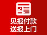 盛源传媒从事二手重庆日报遗失声明设备转让、出售
