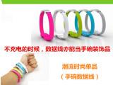 厂家直销 手环数据线 三星手链线 磁吸式创意充电线 手腕数据线