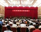 海南会议海口会议三亚会议策划及承办公司