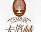 卡洛林软木地板加盟