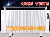 山东天肯TK2000碳纤维电暖器生产厂家诚招代理