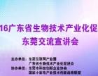 【9月13日会议邀请】政府资金扶持政东莞交流宣讲会