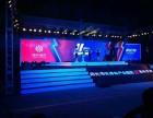 北京海淀区庆典舞台音响租赁 海淀会议LED电子屏出租公司