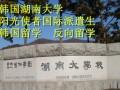 北京重点大学就读 阳光使者国际派遣生