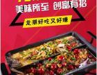 太空舱果木烤鱼加盟 烤鱼加盟多少钱 全国烤鱼加盟